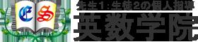神奈川県川崎市の地域密着型進学・学習塾 英数学院|1:2の個別指導。一人一人に合わせた学習指導